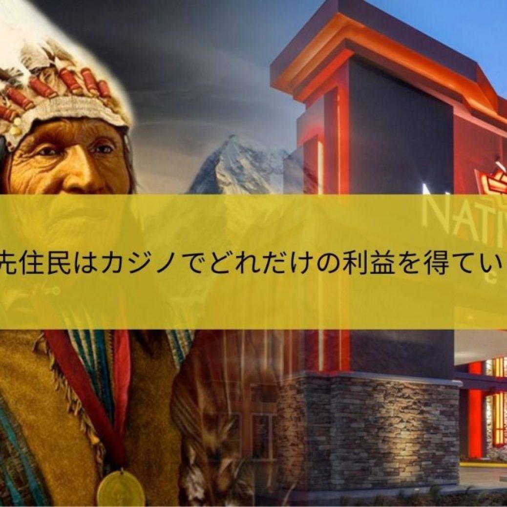 アメリカ先住民はカジノでどれだけの利益を得ているか?